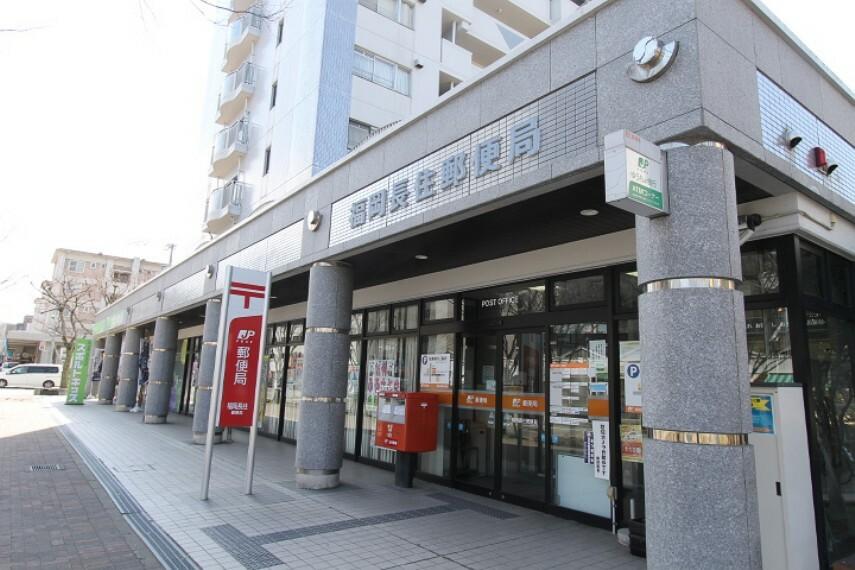郵便局 福岡長住郵便局