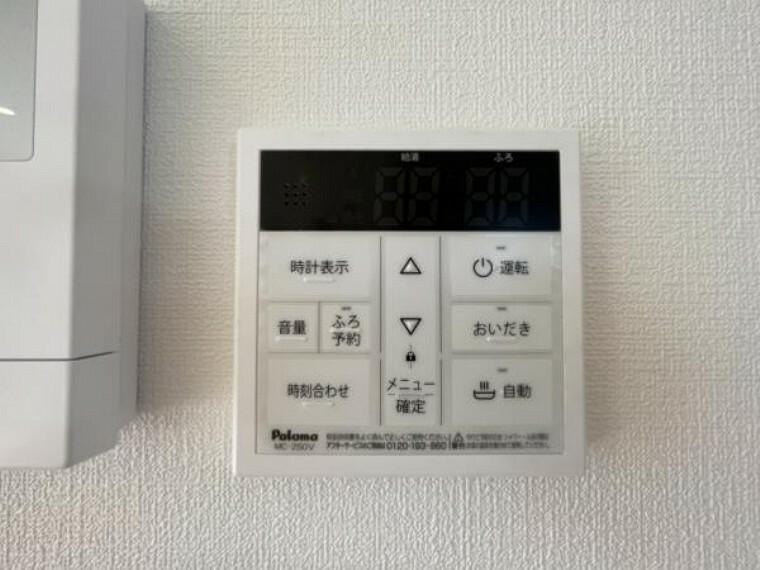 専用部・室内写真 【同仕様写真】リビングに追い焚き機能付き給湯パネルを設置します。忙しい家事の合間でもボタン一つで湯張り・追い焚きできるのは便利で嬉しい機能です。