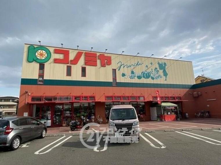 スーパー コノミヤ 寝屋川店