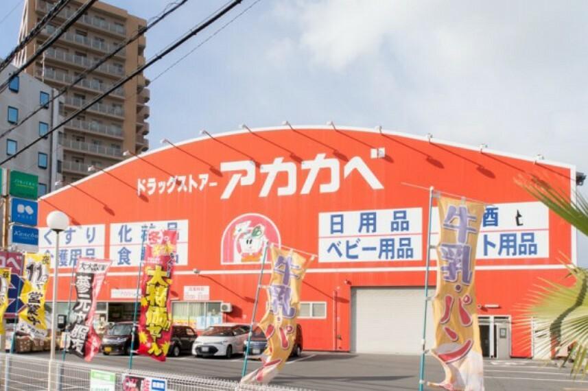ドラッグストア 【ドラッグストア】ドラッグアカカベ 出口店まで447m