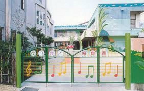 幼稚園・保育園 【保育園】ゆりかご保育園まで550m