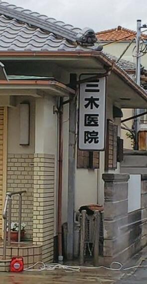 病院 【内科】三木医院まで469m