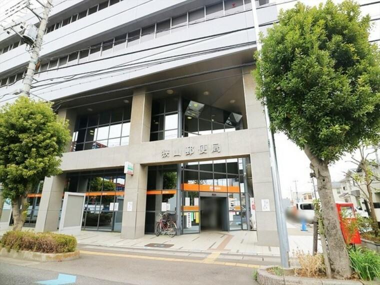 郵便局 狭山郵便局