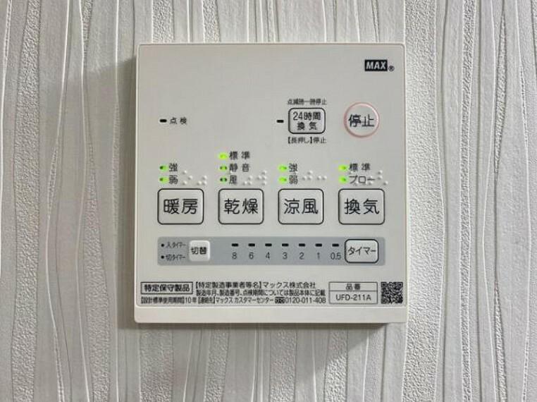 天候に左右されずにお洗濯物が干せる嬉しい浴室暖房乾燥機付き