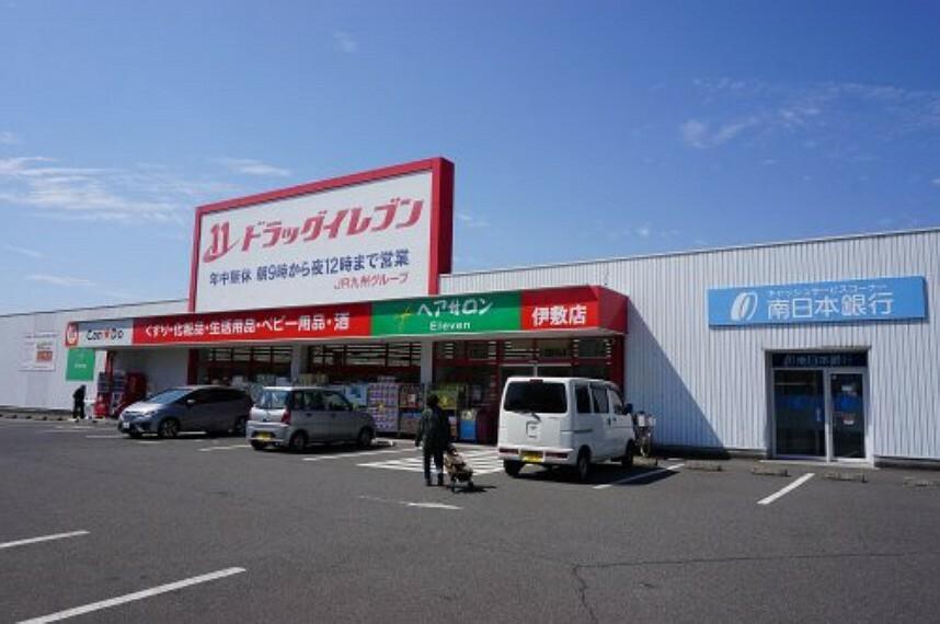 ドラッグストア 【ドラッグストア】ドラックイレブン下伊敷店まで1059m