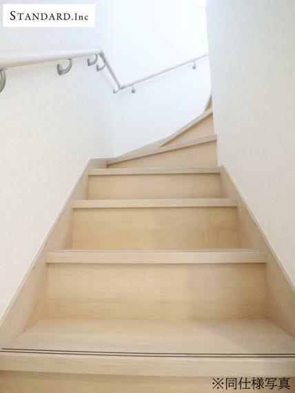 【同仕様写真】手すり付き階段