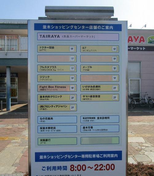 ショッピングセンター 並木ショッピングセンター 茨城県つくば市並木4-4-2
