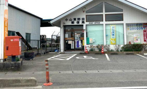 郵便局 小山東野田郵便局