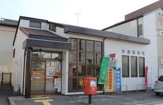 郵便局 川島郵便局