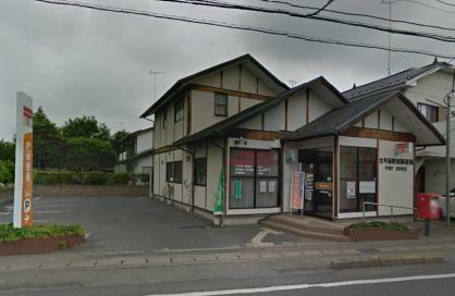 郵便局 大平西野田郵便局