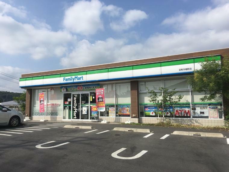 コンビニ ファミリーマート足利今福町店 五十部町公園に程近いコンビニです