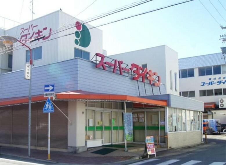 スーパー スーパーダイキン 観音店(本店)