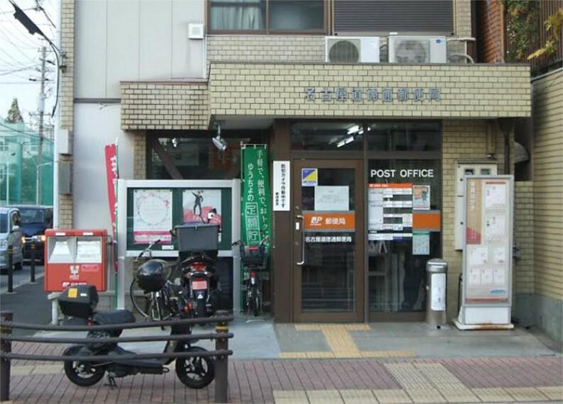 郵便局 名古屋道徳通郵便局