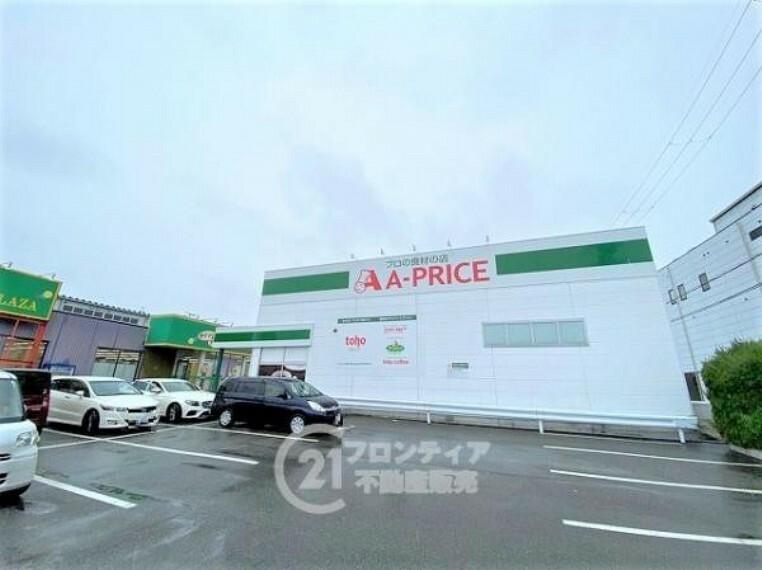 スーパー Aプライス 西神戸店