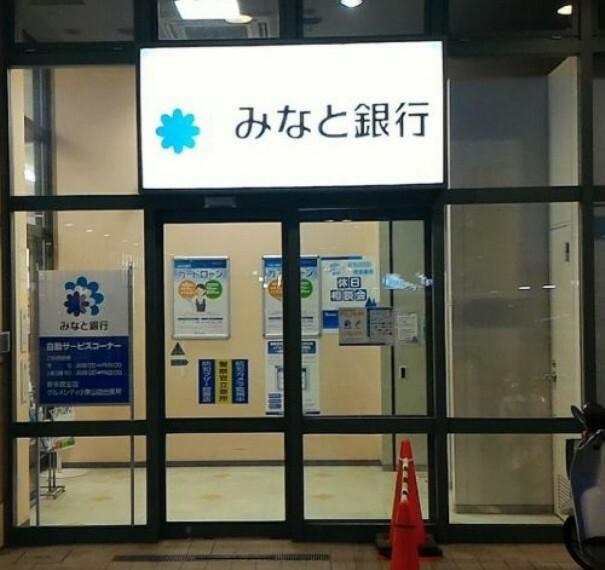 銀行 【銀行】みなと銀行グルメシティ小束山店出張所まで2355m
