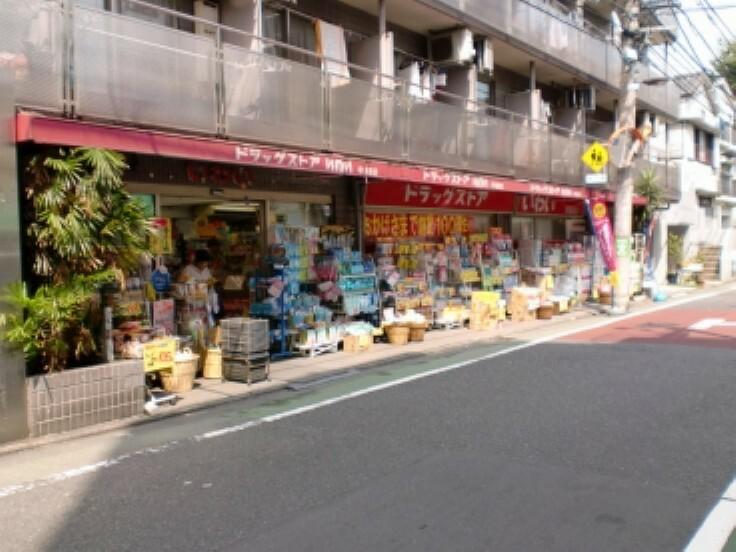 ドラッグストア 【ドラッグストア】ドラッグストアいわい 早稲田店 まで460m
