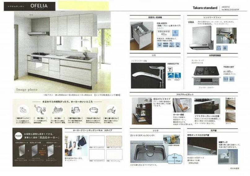 システムキッチン 標準仕様