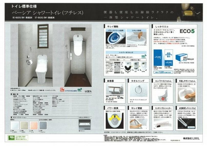 トイレ 標準仕様