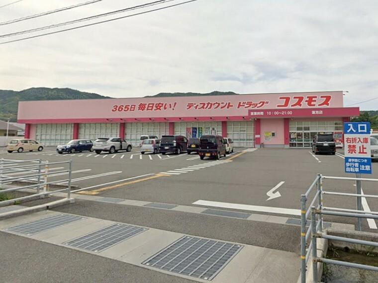 ドラッグストア 【ドラッグストア】ドラッグコスモス蓮池店まで1136m