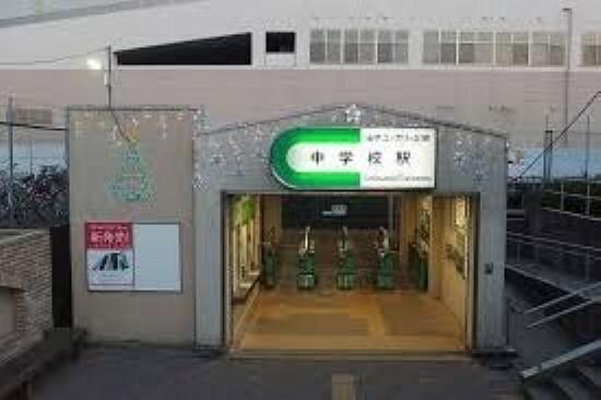 中学校駅(山万 ユーカリが丘線)