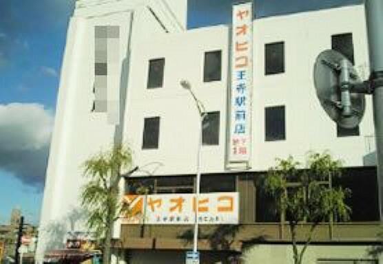 スーパー スーパーヤオヒコ 王寺駅前店