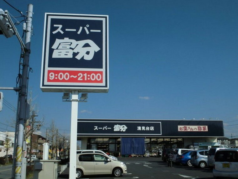 スーパー スーパー富分清見台店