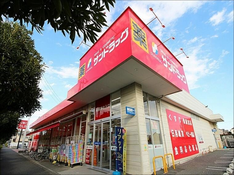 ドラッグストア サンドラッグ小平鈴木町店