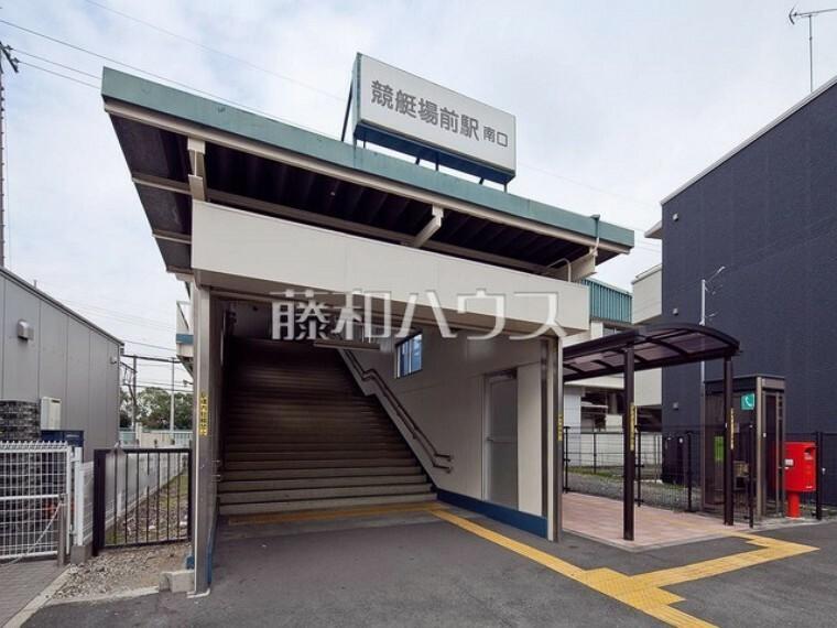 西武多摩川線「競艇場前」駅