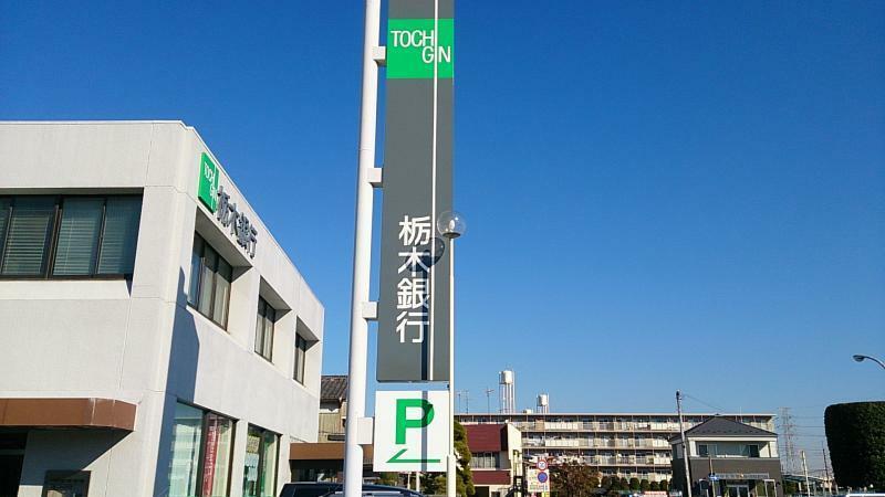 銀行 栃木銀行間々田支店