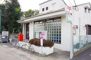 郵便局 小山花垣郵便局