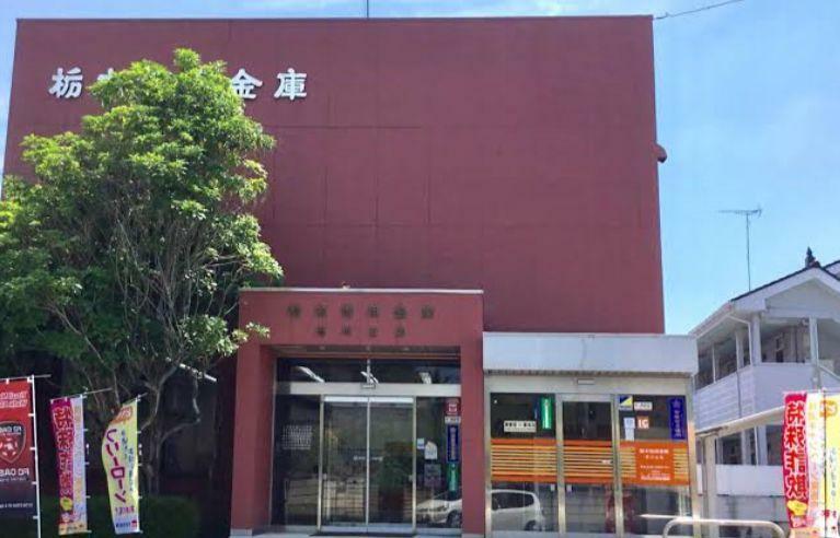 銀行 栃木信用金庫思川支店