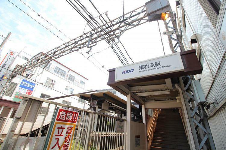 東松原駅(京王 井の頭線) 徒歩10分。