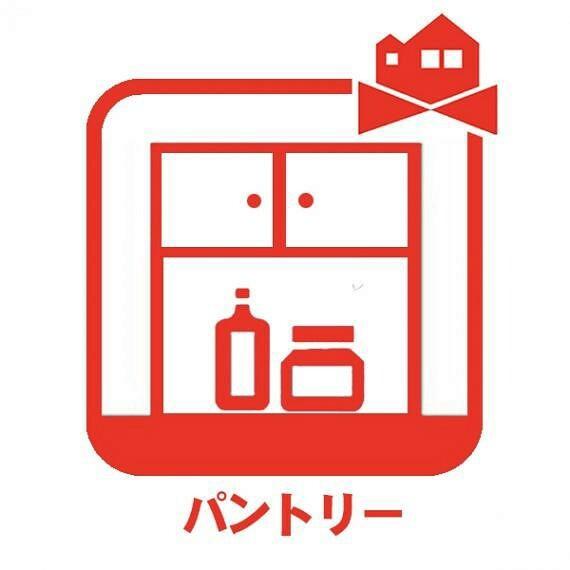 キッチン隣接の食料品、調理器具などを収納してくれるパントリー。