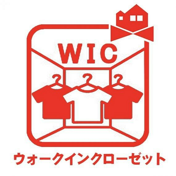 収納に便利なウォークインクローゼット。お部屋の中をすっきりお使いいただけます。