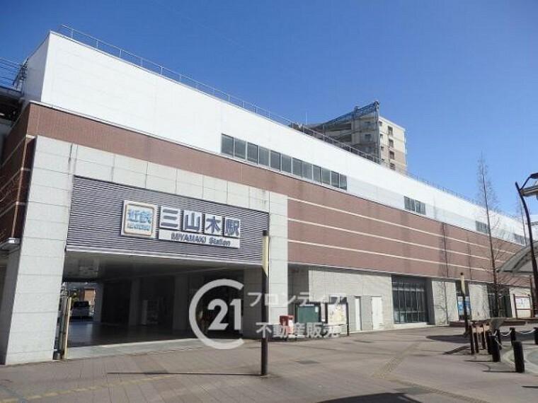 近鉄京都線「三山木駅」までバスがご利用いただけます