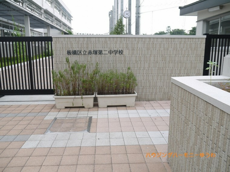 中学校 【中学校】板橋区立 赤塚第二中学校まで694m