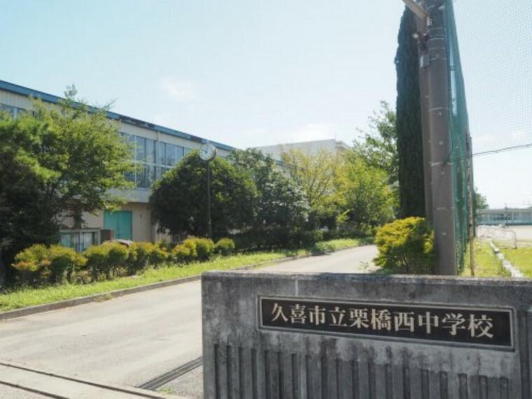中学校 【中学校】久喜市立 栗橋西中学校まで1207m