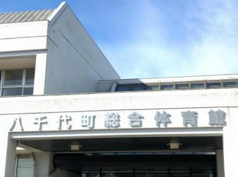 【その他】八千代町立総合体育館まで8503m