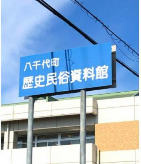 【博物館】八千代町歴史民俗資料館まで8494m
