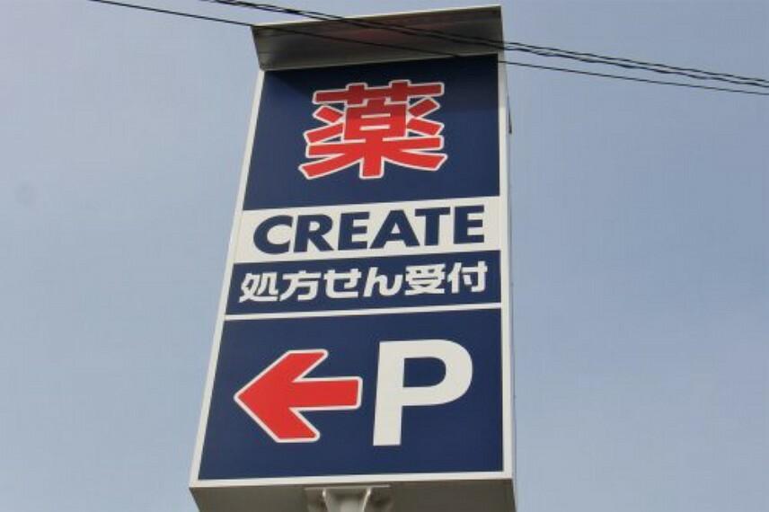 ドラッグストア 【ドラッグストア】クリエイトSD(エス・ディー) 松戸大金平店まで691m