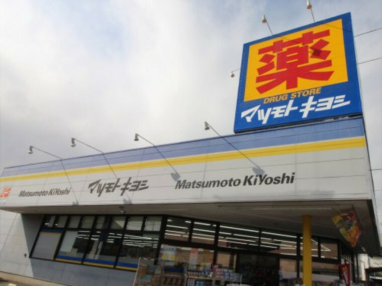ドラッグストア 【ドラッグストア】ドラッグストア マツモトキヨシ 西平井店まで1447m