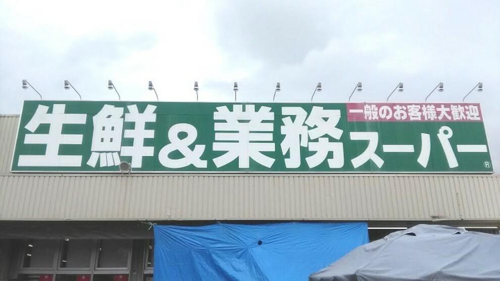 スーパー 【スーパー】業務スーパー 三和店まで158m