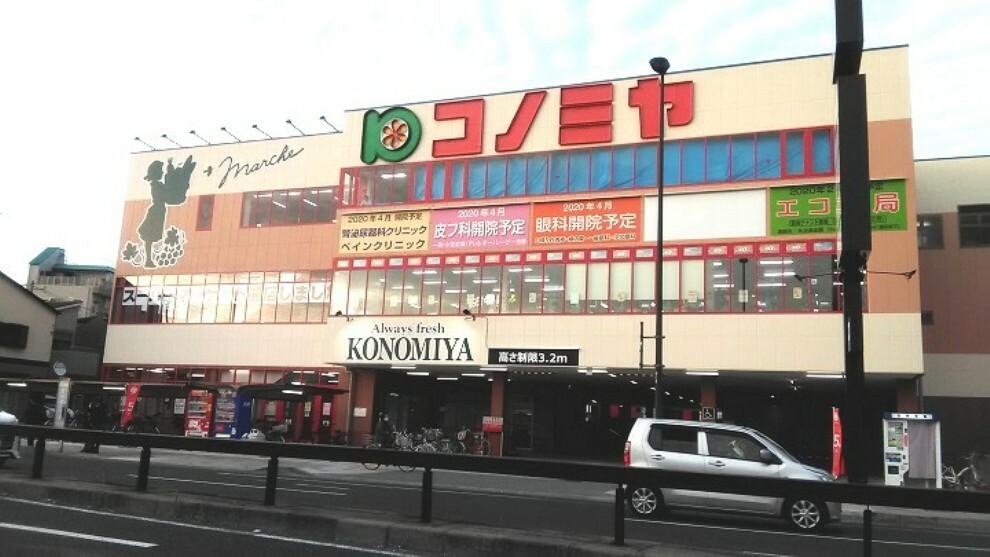 スーパー 【スーパー】コノミヤ尼崎店まで317m