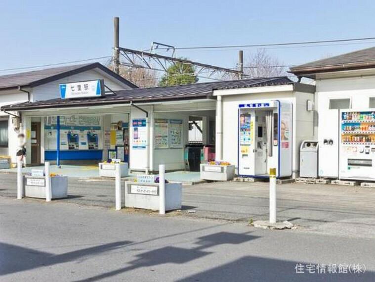 東武野田線「七里」駅 距離1280m
