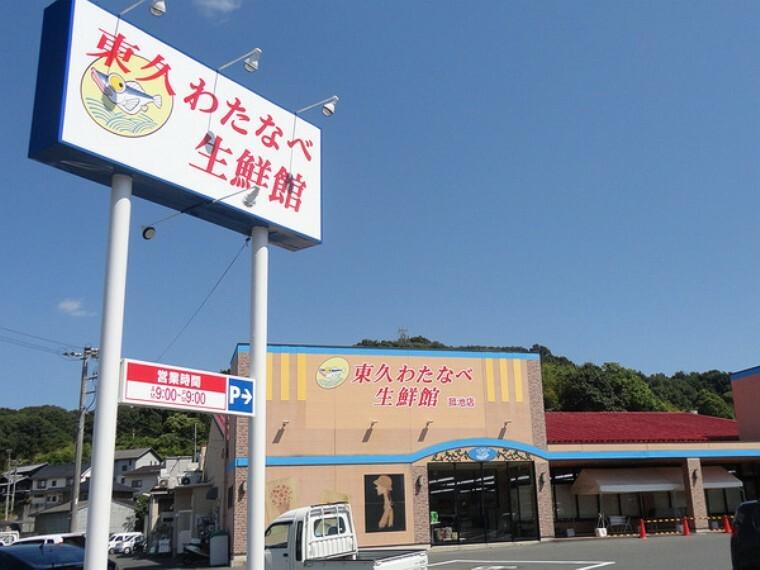 スーパー 東久わたなべ生鮮館菰池店