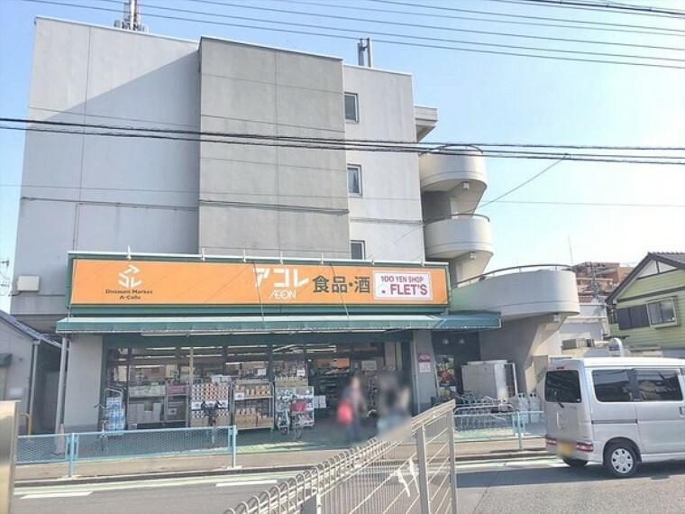 スーパー アコレ宮戸店
