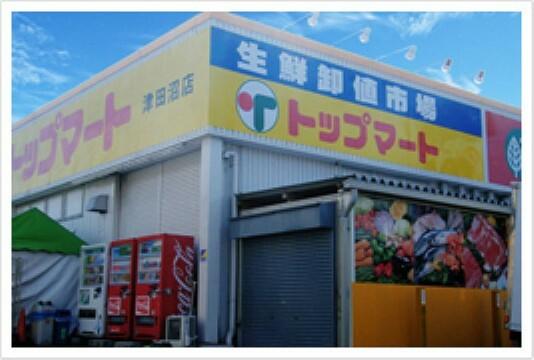 スーパー トップマート津田沼店