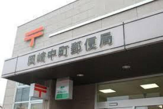 郵便局 岡崎中町郵便局