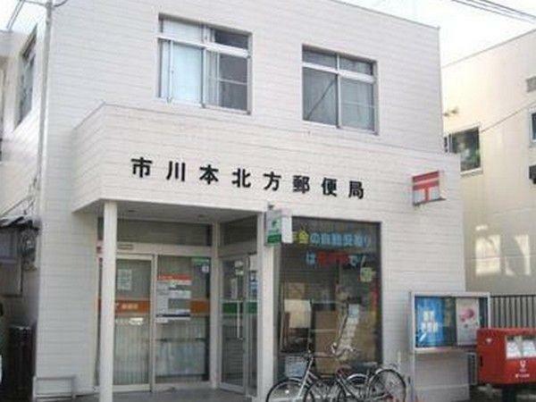 郵便局 市川本北方郵便局