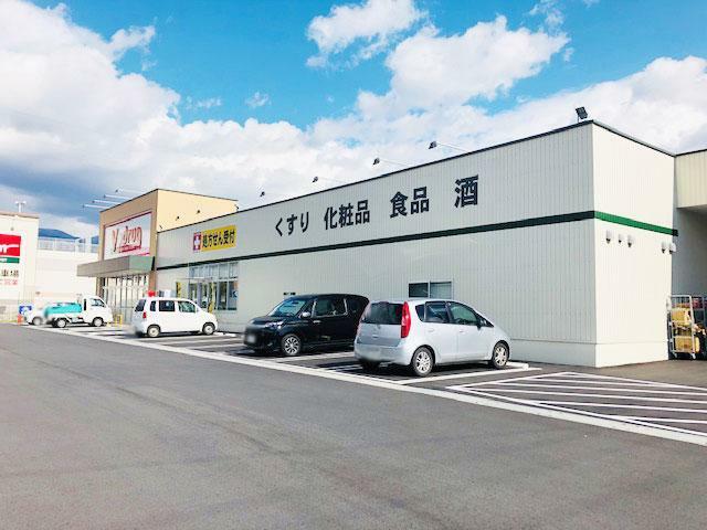 ドラッグストア Vドラッグ中津川東店